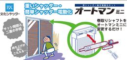 窓シャッター電動パック・プラン・価格帯