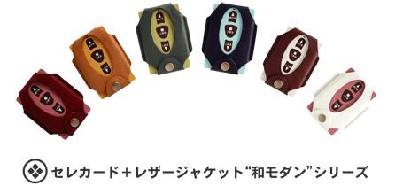 セレカード【和モダン】シリーズ