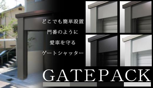 ゲートパック