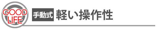 【手動式】軽い操作性