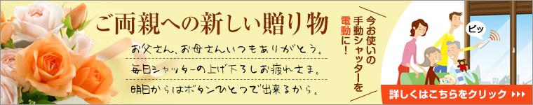 窓シャッター電動パック