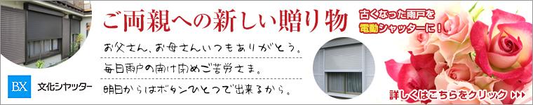 窓シャッター電動リニューアル
