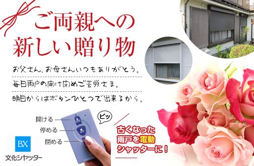 窓シャッター電動リニューアル・プラン・価格帯